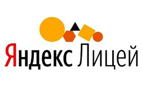 ЯндексЛицей