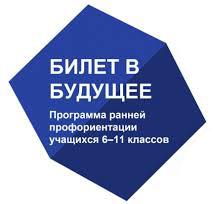 региональной площадкой проекта «Билет в будущее»